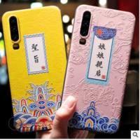 硅胶保护套_宫廷风华为手机壳p30国潮中国风全包防摔个性创意情侣-阿里巴巴