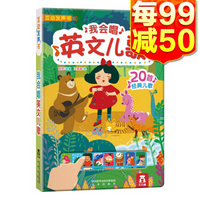 乐乐趣发声书我会唱英文儿歌0-2-3岁幼儿有声读物启蒙绘本