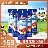 新西兰进口奶油Anchor安佳淡奶油250ML*6盒鲜奶油烘焙原料