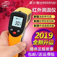 标智红外测温仪高精度红外线测温仪工业高温测温枪厨房电子温度计