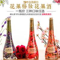 台湾原瓶进口花果椿妆花果酒玫瑰荔枝酒樱花蜜桃酒高颜值女生酒