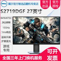 【官翻99新】戴尔(DELL)S2419HGFS2719DGF二手显示器S2719DGF27英寸全国联保三年