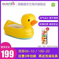 美国munchkin麦肯齐满趣健便携安全宝宝洗澡充气鸭子浴盆