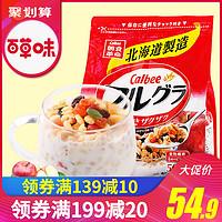 【百草味-卡乐比水果燕麦片500g】日本进口即食早餐干吃零食