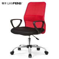 联丰(lianfeng)电脑椅办公椅子家用转椅网布职员椅W-128DS红