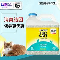美国进口泰迪猫砂快速吸附6.35kgTidycats结团除臭膨润土猫咪用品