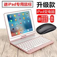 【送iPad鼠标】2019新款air3蓝牙ipad键盘2保护套pro11寸12.9平板9.7无线2018版6壳子10.5苹果mini5网红4套装