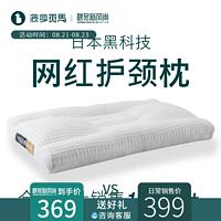 菠萝斑马软管枕改善修复颈椎专用颈乐枕头单人护颈椎枕芯睡眠助眠