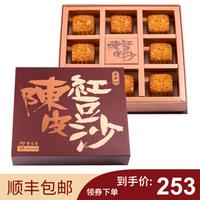 中国香港奇华饼家迷你陈皮豆沙月饼8个礼盒装传统港式进口月饼中秋糕点零食品