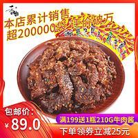 娜扎同款香巴拉牛肉干39g*10袋麻辣新疆特产牦牛肉伴手礼抖音同款