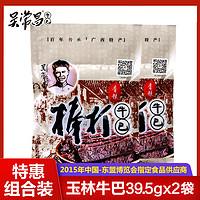 吴常昌牛巴39.5g*2休闲袋装牛肉干零食广西美食玉林特产小包装