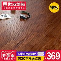 世友实木地板进口家用环保橡木原木木材宽板双拼设计实木地板