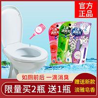 小林制药一滴消臭元一滴香马桶芳香剂卫生间厕所除臭剂空气清新剂