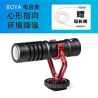 博雅BOYABY-MM1麦克风手机单反收音视频直播录音小电容外接话筒
