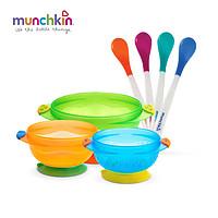 美国munchkin满趣健婴儿宝宝辅食碗吸盘碗感温勺软勺儿童餐具套装