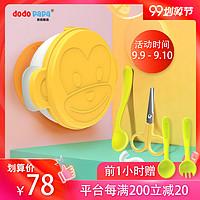 dodopapa爸爸制造出去碗宝宝外出餐具儿童吸盘婴儿碗勺套装辅食碗