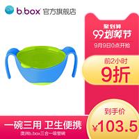 澳洲bbox辅食碗b.box婴儿吸管碗宝宝零食碗儿童餐具