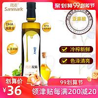 晟麦亚麻籽油食用植物调和油食用小瓶凉拌蘸料芝麻调合香油250ml
