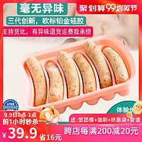 (零异味)宝宝香肠模具硅胶婴儿辅食家用自制肉肠火腿肠磨具可蒸
