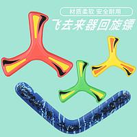 儿童回旋镖飞去来器V字回力标儿童户外运动玩具飞镖飞盘软玩具