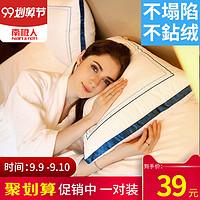 【一对装】南极人酒店枕头男女成人护颈椎枕家用学生单人双人枕芯