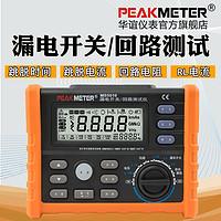 PEAKMETER华谊PM5910漏电保护开关测试仪高精度回路电阻测试仪