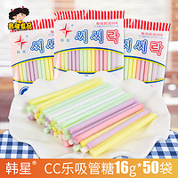 韩星CC乐混合味吸管糖果16g*50袋8090怀旧零食吸吸乐儿童棒棒糖