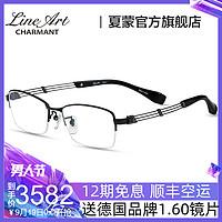 CHARMANT夏蒙男士眼镜架线钛商务半框眼镜轻巧EX钛可配近视XL1432