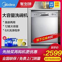 Midea/美的D3智能洗碗机家用全自动嵌入式商用台独立12套刷碗洗碗