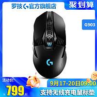 官方旗舰店罗技G903电竞游戏双模无线鼠标g903heropowerplay充电