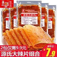 源氏老式大辣片手撕辣条小零食小吃休闲食品麻辣儿时网红大礼包