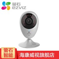 萤石(EZVIZ)C2Cwifi监控摄像头智能无线摄像头家用安防手机远程智能家居萤石C2C720P
