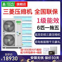 志高(CHIGO)中央空调风管机6匹一拖五家用四室一厅商用直流变频多联风管机三菱压缩机1级能效冷暖6匹一拖五