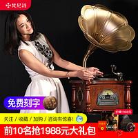 梵尼诗留声机复古黑胶唱片机客厅音响老式电唱机25X欧式蓝牙音箱