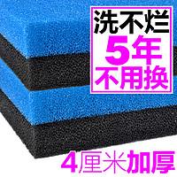 森森加厚水族箱生化棉净水黑色生化过滤棉鱼缸过滤棉过滤材料滤材