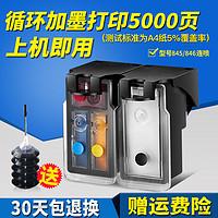 兰博适用佳能PG845CL846墨盒黑色彩色MG2580S298030802400IP2880sts3180208308打印机连喷墨盒可加墨