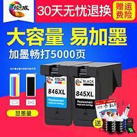 绘威兼容佳能PG845CL846墨盒ts308mg2580S2980IP2880ts3080mg2400ts31802500MX498TS208打印机连供