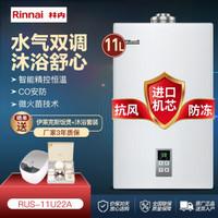 林内(Rinnai)燃气热水器智能精控恒温安防专利U22系列商场同款免安装费天然气11升RUS-11U22ARF