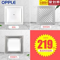 opple欧普旗舰店集成吊顶换气扇卫生间铝扣板排风静音厨房吸顶式