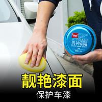 标榜汽车蜡上光养护固体蜡漆面防晒防水防尘通用保护蜡汽车打蜡