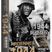 1944阿登战役-希特勒的最后反攻