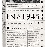 中国1945-中国革命与美国的抉择
