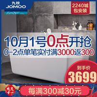 九牧(JOMOO)卫浴亚克力防滑浴缸独立式小户型成人浴缸卫生间浴盆Y066系列整体裙1600*750*600(预售20天)