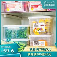 日本冰箱收纳盒食物密封塑料保鲜盒内部储物专用整理神器冷冻盒子
