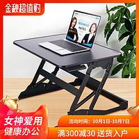 易游升降桌办公桌站立式工作台简约移动笔记本折叠增高架电脑桌