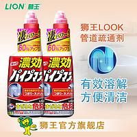 LION/狮王进口LOOK管道下水道水管地漏厨房管道疏通剂450ml*2瓶