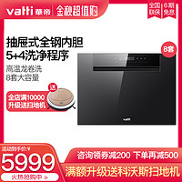 Vatti/华帝V5全自动家用嵌入式抽屉式消毒烘干一体机8套洗碗机