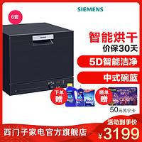 西门子(SIEMENS)原装进口家用台式智能迷你刷碗机洗碗机6套(A版)SK23E610TI