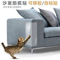 防猫抓沙发保护贴魔术贴沙发防猫抓保护垫神器防猫咪抓门自粘贴