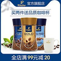tchibo奇堡德国进口美式速溶咖啡无糖无脂提神熬夜健身黑咖啡罐装